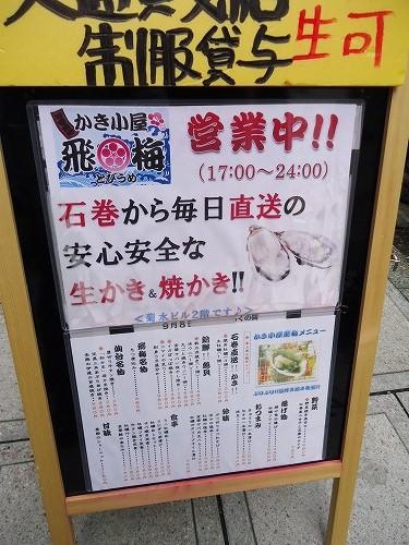1209kakitobi002.jpg