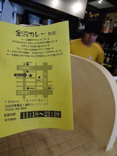 1209kanazawa007.jpg