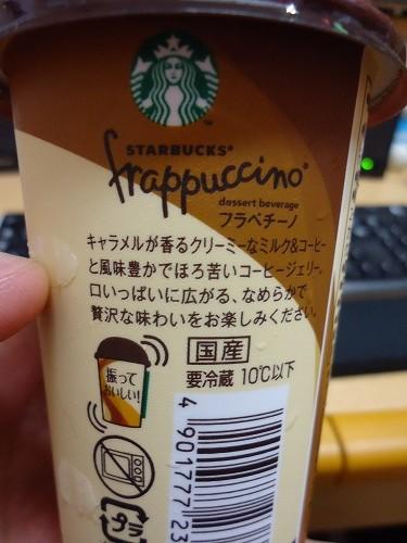 1210frappuccino003.jpg