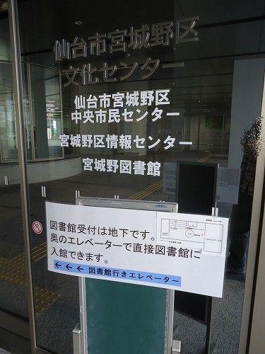 1210miyaginotosyokan004.jpg