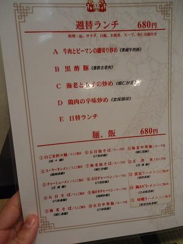 1210sakuraen005.jpg