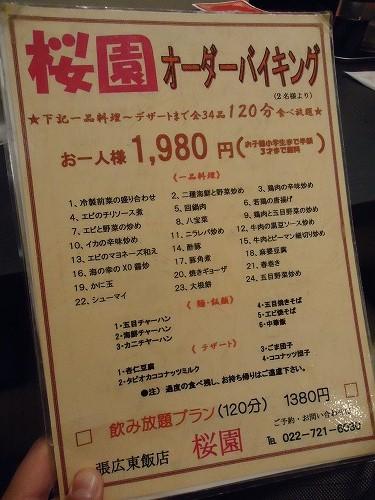 1210sakuraen006.jpg