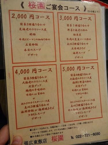 1210sakuraen007.jpg