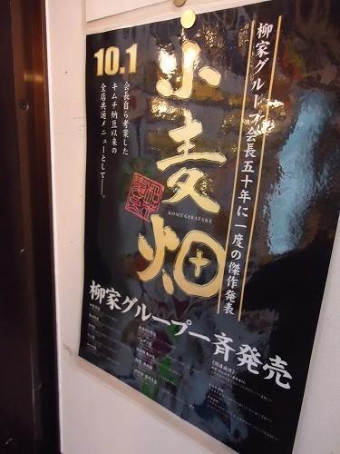 1210yanagiya003.jpg