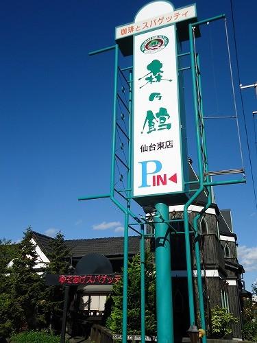 1211morinoyakata001.jpg