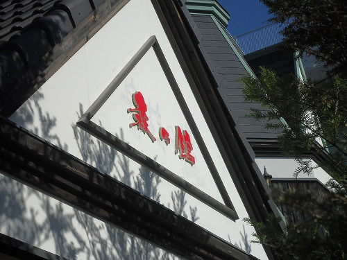 1211morinoyakata003.jpg