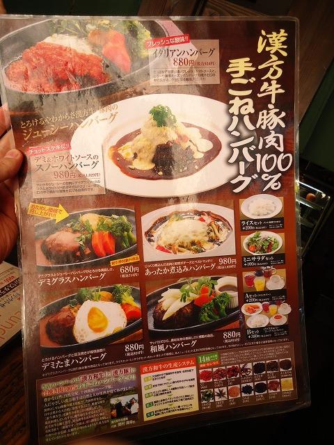 1211morinoyakata014.jpg