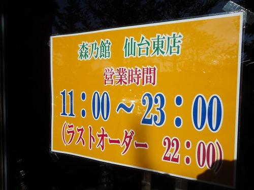 1211morinoyakata025.jpg