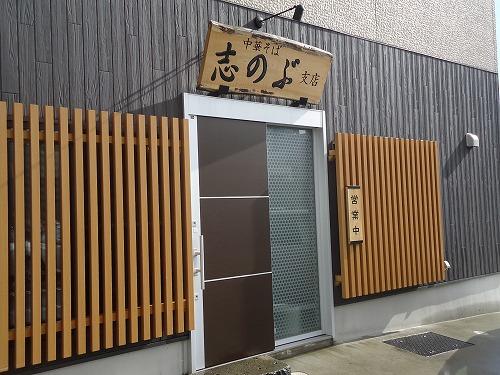 1211sinobu002.jpg