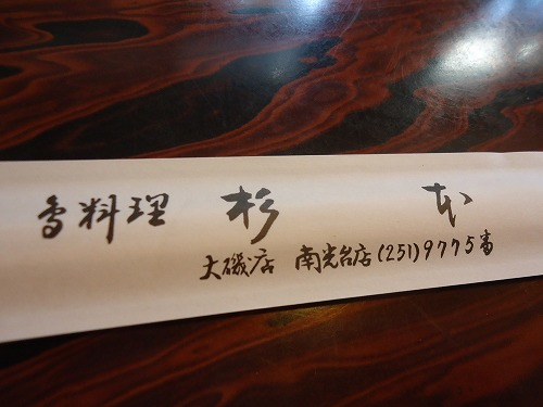 1211sugimoto008.jpg