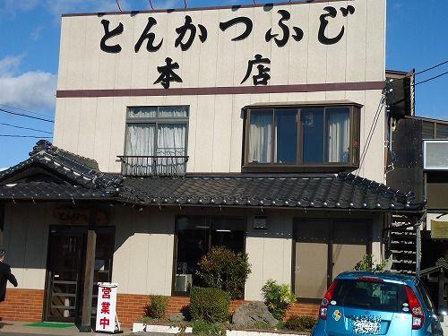 1212tonkatsufuji001.jpg