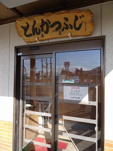 1212tonkatsufuji002.jpg