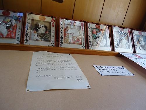 1212tonkatsufuji004.jpg