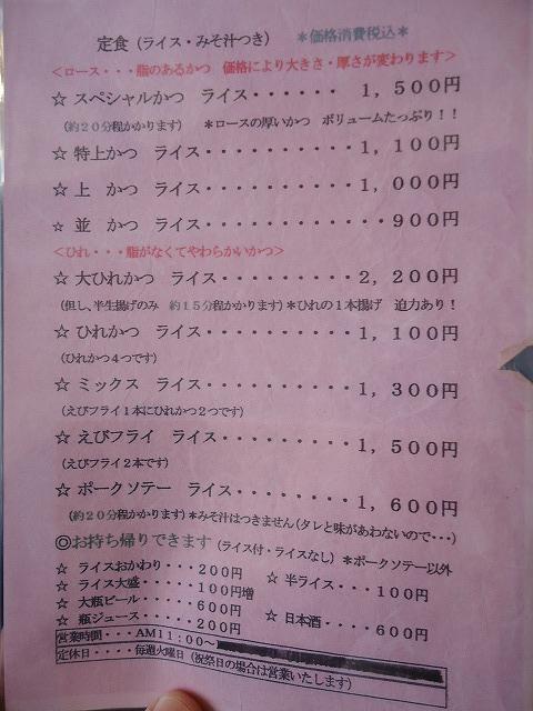 1212tonkatsufuji005.jpg