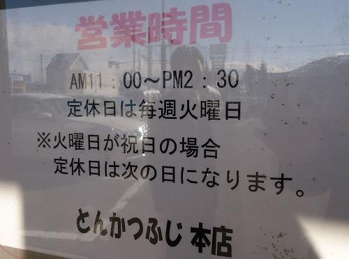1212tonkatsufuji008.jpg