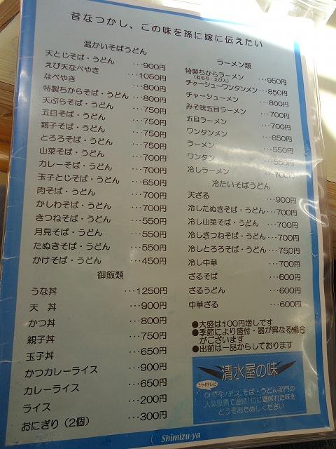1301simizuya007.jpg