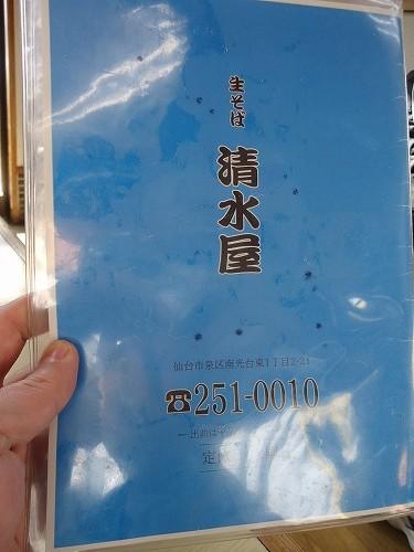 1301simizuya008.jpg