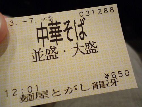 1307ryuko006.jpg