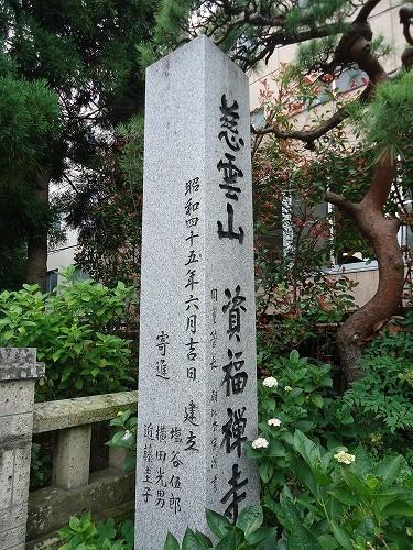 1307sihukuji003.jpg