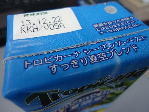 1308kamipack010.jpg