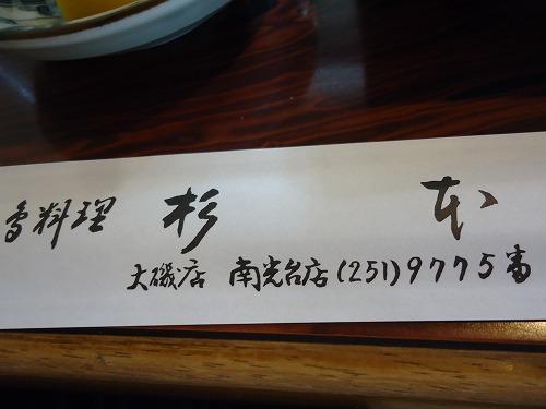 1308sugimoto008.jpg