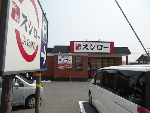 1308susiro001.jpg