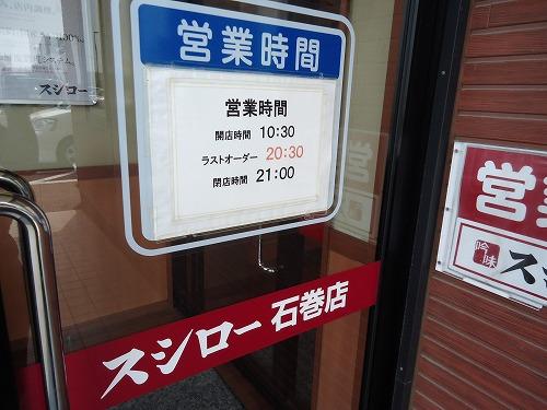 1308susiro021.jpg