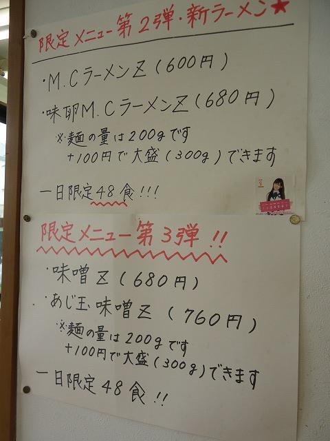1309fujiya005.jpg