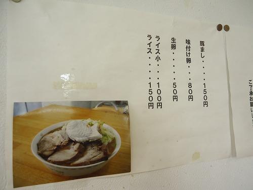 1309fujiya006.jpg