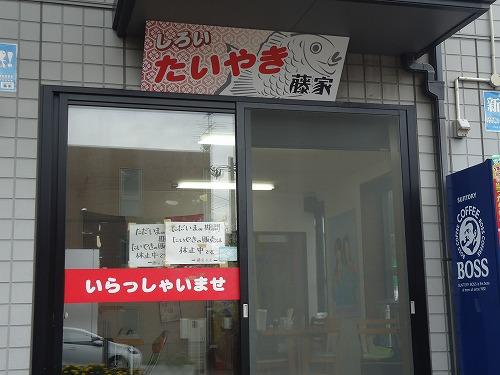 1309fujiya015.jpg