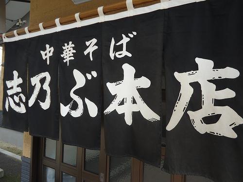 1310sinobu005.jpg