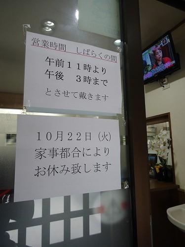 1310sinobu006.jpg