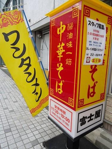 1311fujiya012.jpg