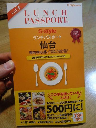 1410lunpass001.jpg