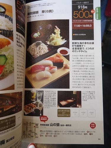 1410yamanosaru002.jpg