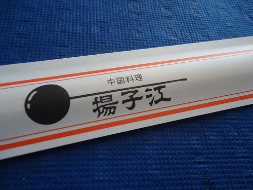 1410yosuko021.jpg