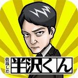 s-hanzawa.jpg