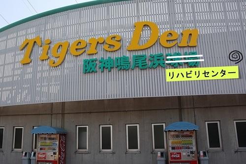 鳴尾浜リハビリセンター