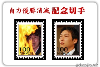 decojiro-20120708-192540.jpg