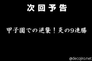 decojiro-20120708-192916.jpg