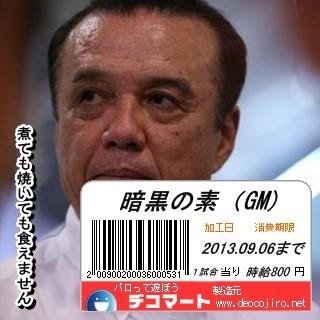 decojiro-20120906-092156.jpg
