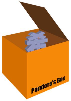 パンドラの箱