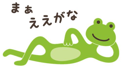 のほほんカエル(まぁええがな)