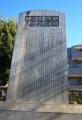 麒麟麦酒開源記念碑