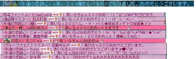 200叫び①