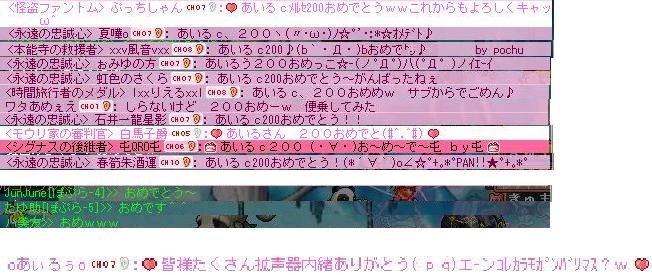 200叫び②