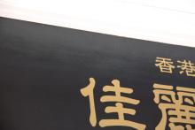 黒皮鉄の魅力