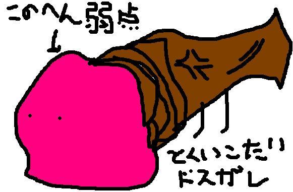 特異固体ドスガレ