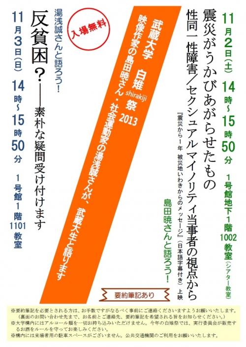 武蔵大学白雉祭 島田暁1