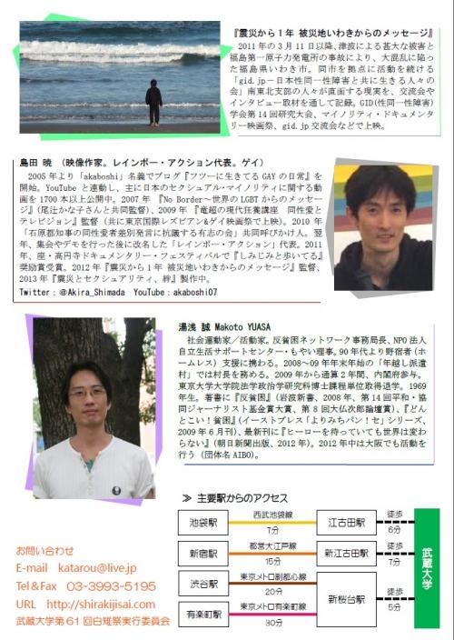 武蔵大学白雉祭 島田暁2